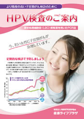 HPV検査のご案内