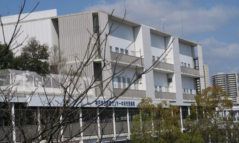 神戸市立医療センター中央市民病院へ 公益財団法人 兵庫県予防医学協会